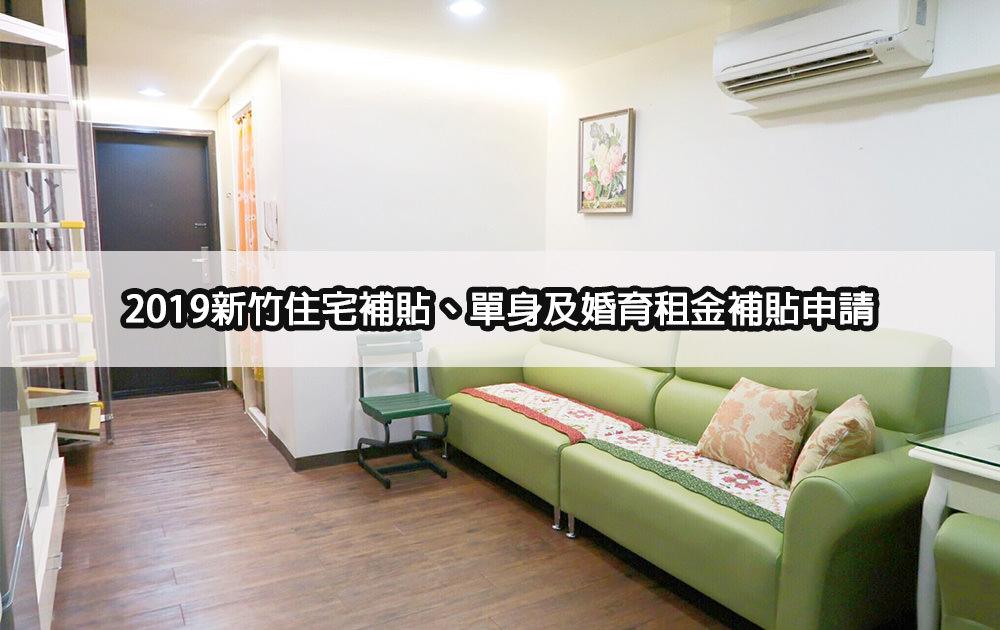 2019新竹縣市住宅補貼、單身及婚育租金補貼申請懶人包!申請條件資格、補助金額