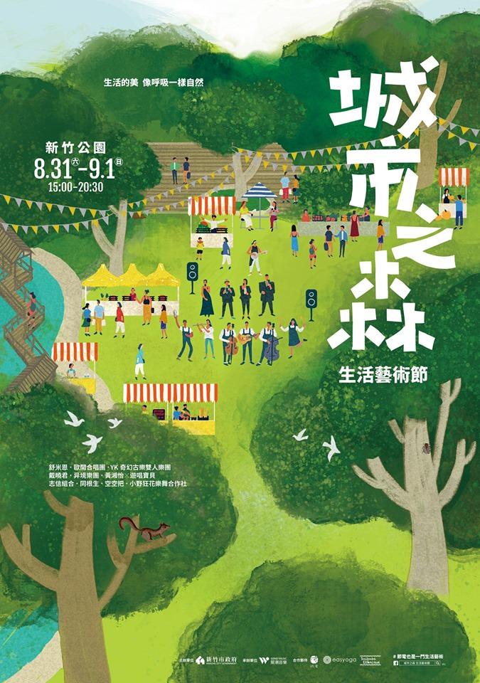 2019城市之森生活藝術節在新竹公園!藝術遊戲場、特色市集、樂團演出、生活美學互動體驗