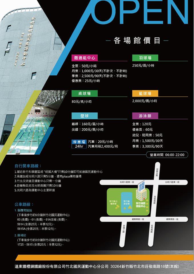 竹北國民運動中心試營運期間免費體驗!新竹縣第一座國民運動中心即將正式營運