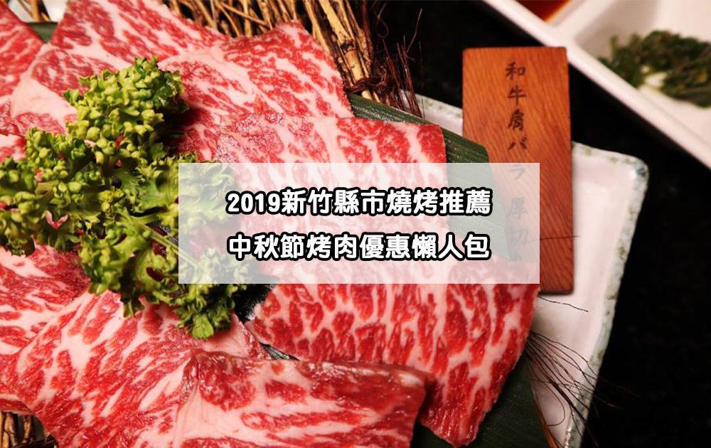 2019新竹中秋烤肉懶人包整理!精選七家新竹竹北燒肉店,中秋節燒烤限時優惠