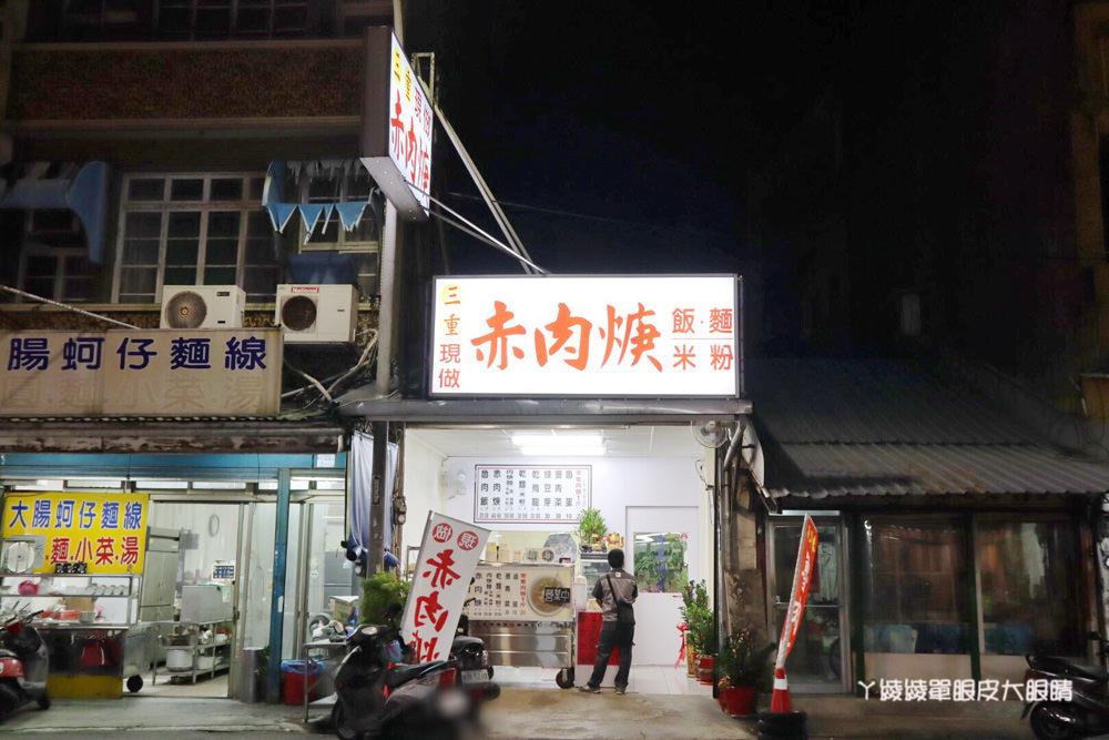 新竹美食小吃 三重赤肉羹新竹天公壇店,新開幕便宜的銅板美食