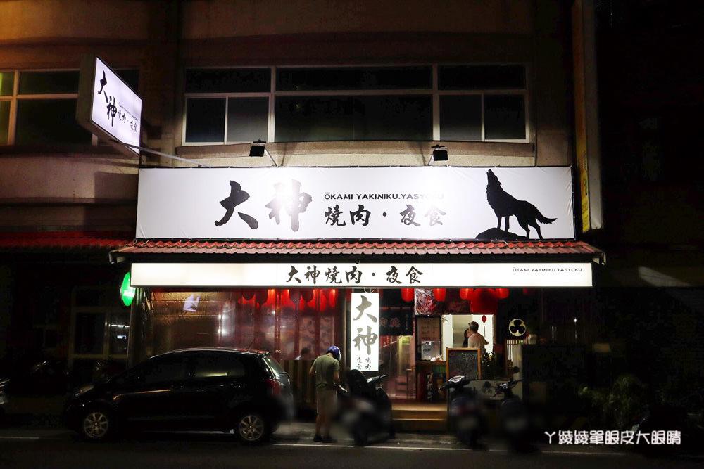 新竹燒肉大神燒肉夜食,下班吃宵夜小酌地方!大口吃厚切冷藏肉,無低消不限時不收服務費
