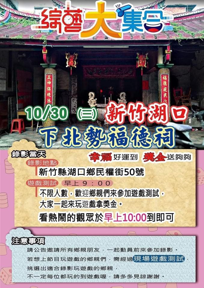 綜藝大集合10月30日來新竹湖口下北勢福德祠!玩遊戲拿獎金