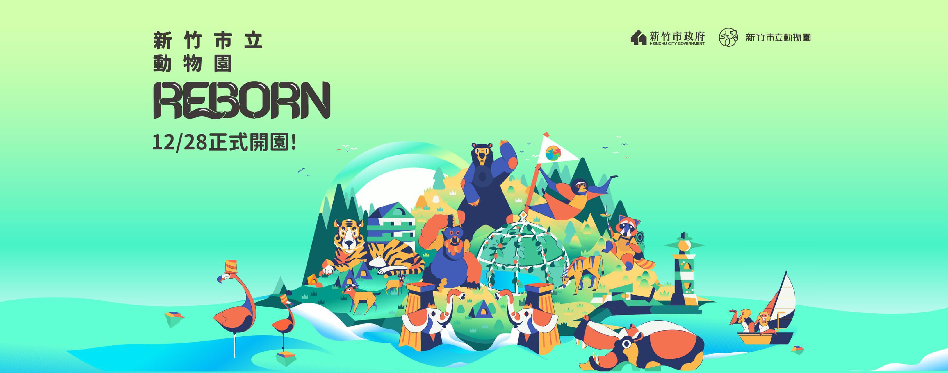 新竹市立動物園導覽活動搶先看河馬樂樂!新竹動物園預計12月28日全園正式開放