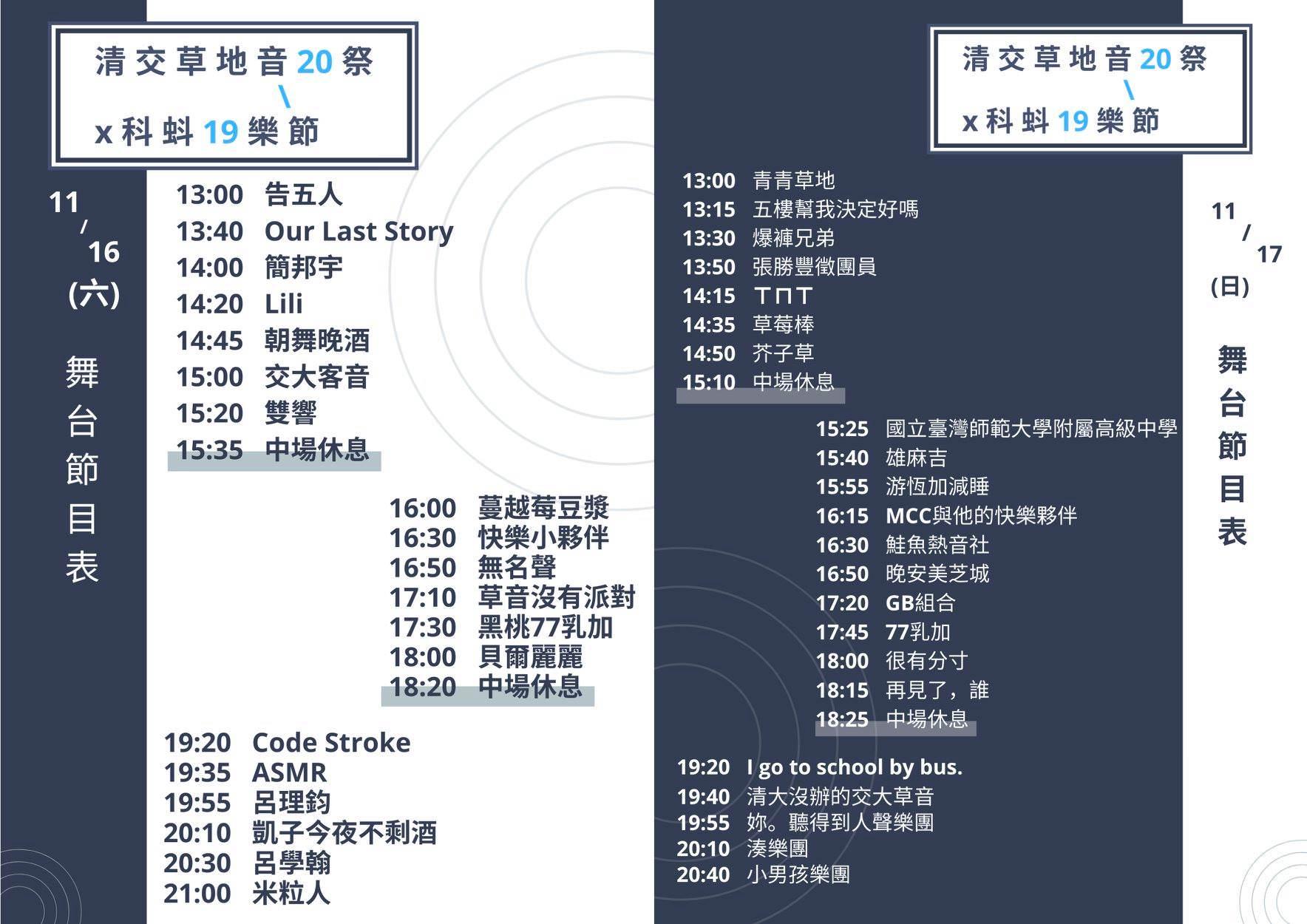 清交草地音樂祭交大場X科蚪音樂節,雙舞台連續嗨兩天!歌手卡司表演、美食與文創音樂市集