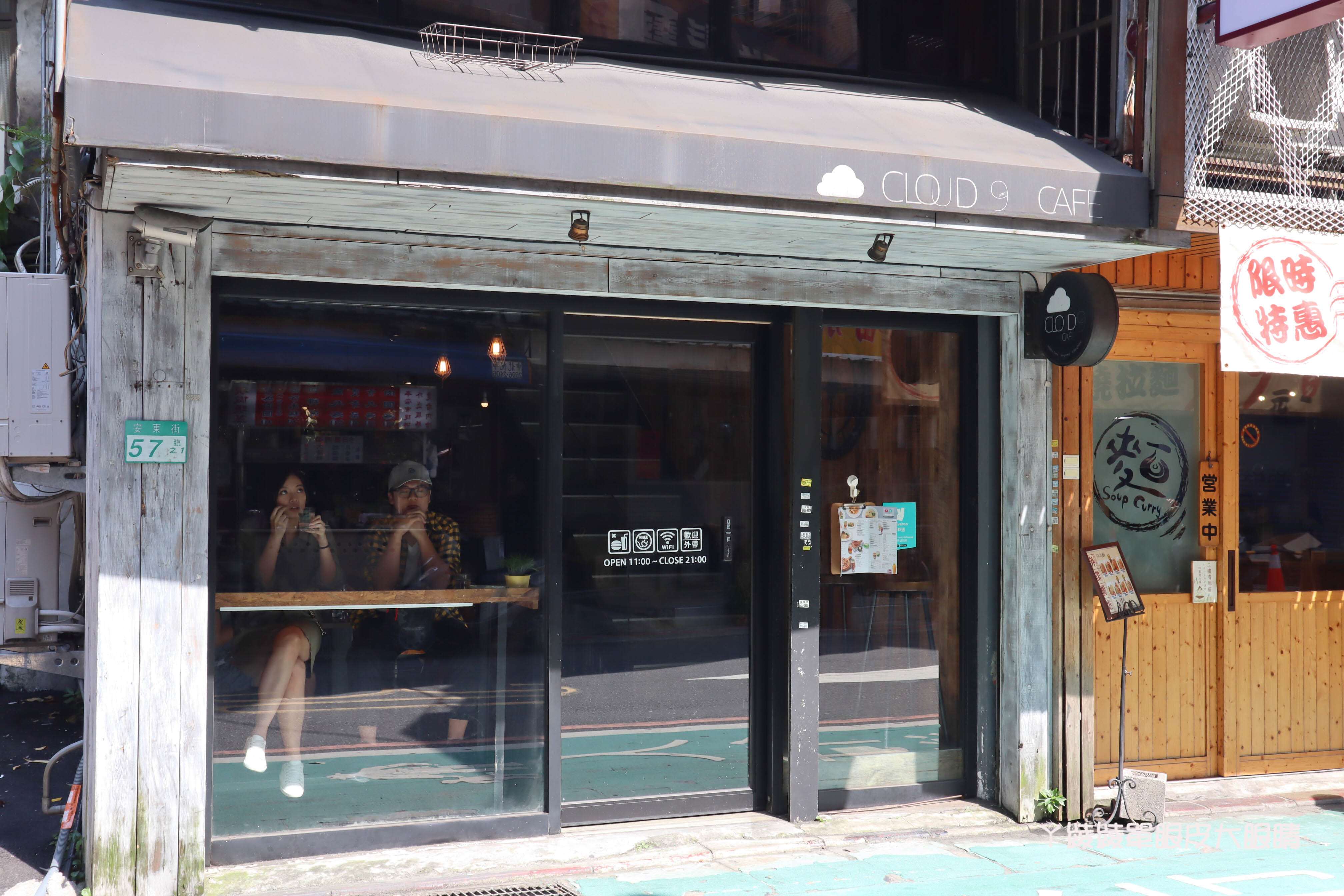 台北捷運美食推薦CLOUD 9 CAFE!忠孝復興內用不限時、提供WIFI及插座的咖啡廳,台北平價美食
