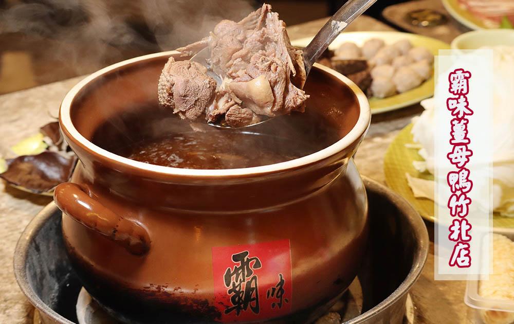 霸味薑母鴨竹北中華店搬到吳濁流路了!炭火加熱、現炒燜煮鴨肉軟嫩好咬,外帶套餐享有優惠