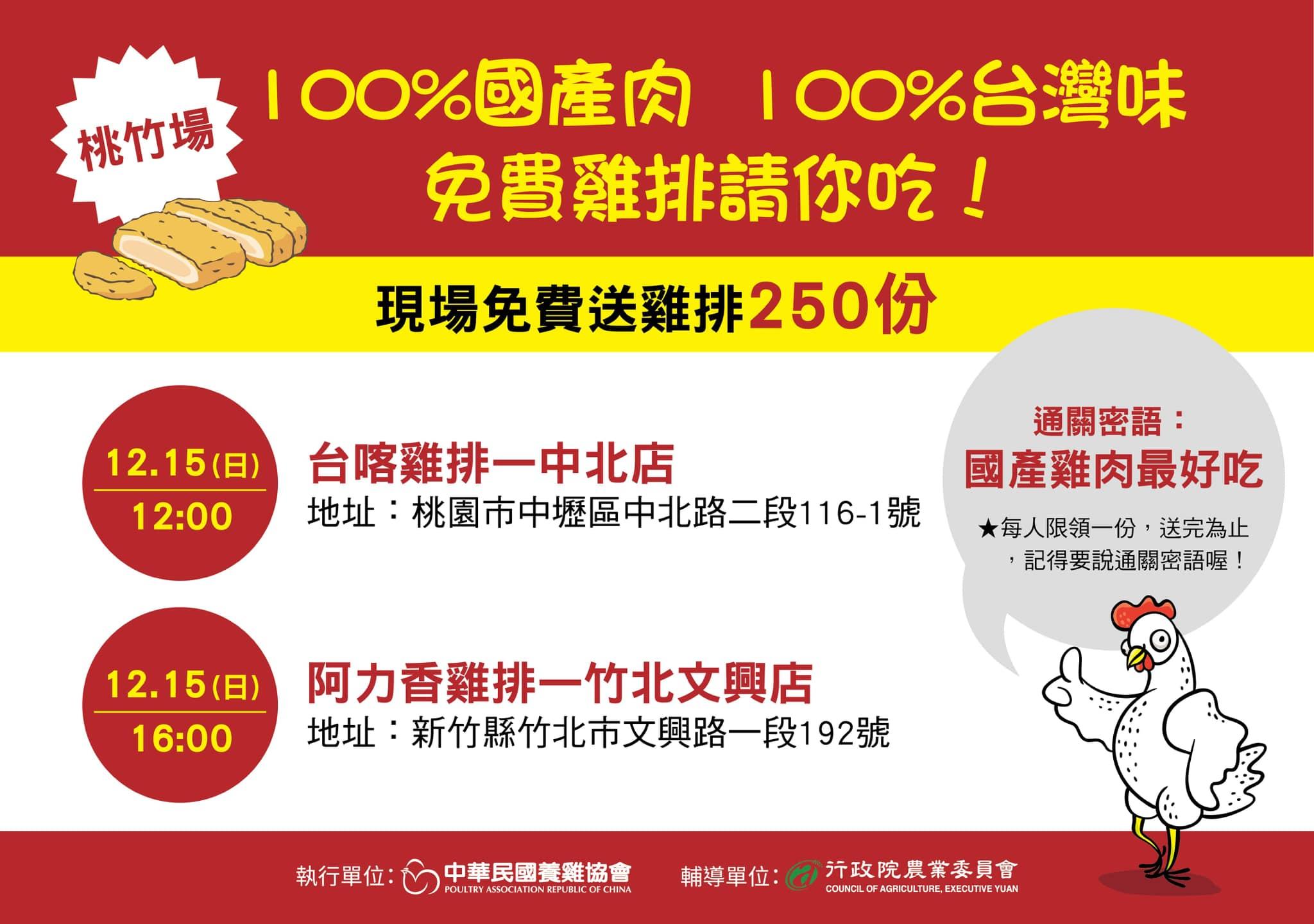 雞排免費送!推廣國產雞免費請大家吃現炸雞排250份!阿力香雞排三家分店加碼共送500份