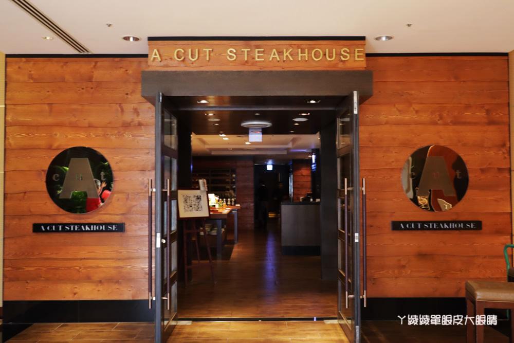 新竹牛排推薦A CUT牛排館!千元享受頂級排餐跟自助吧吃到飽,竹科商務聚餐聖誕節推薦餐廳