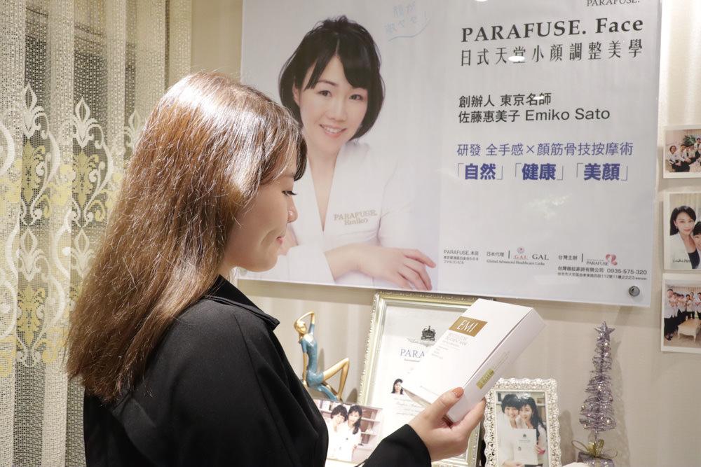 台北東區按摩推薦Parafuse日式天堂小顏按摩美容術!日本超夯的腦洗淨小臉按摩,與創辦人藤川惠美子老師同步