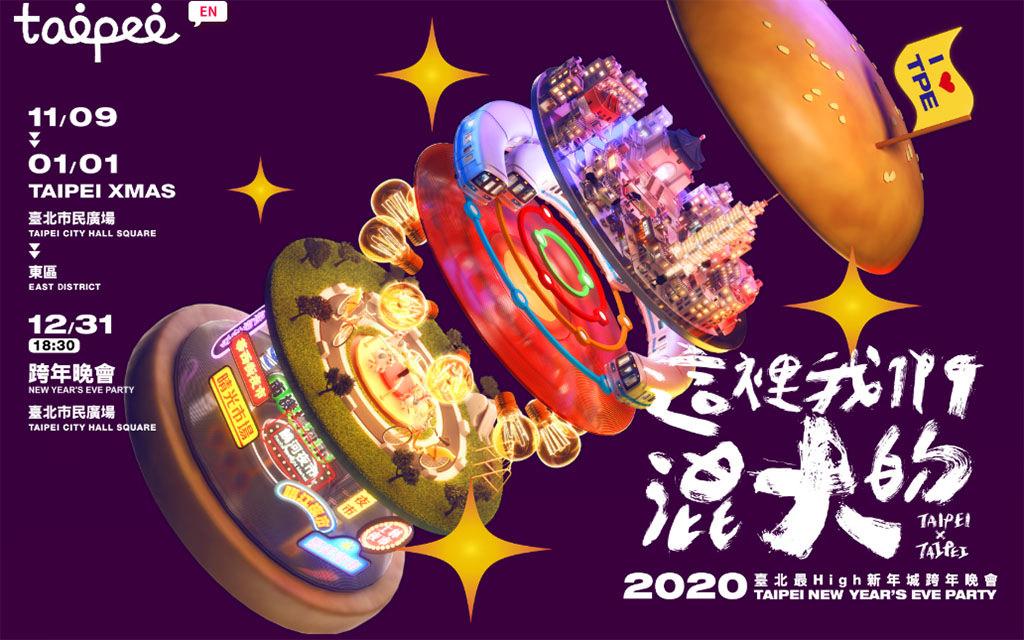 2020臺北新北跨年晚會、卡司陣容、交通資訊