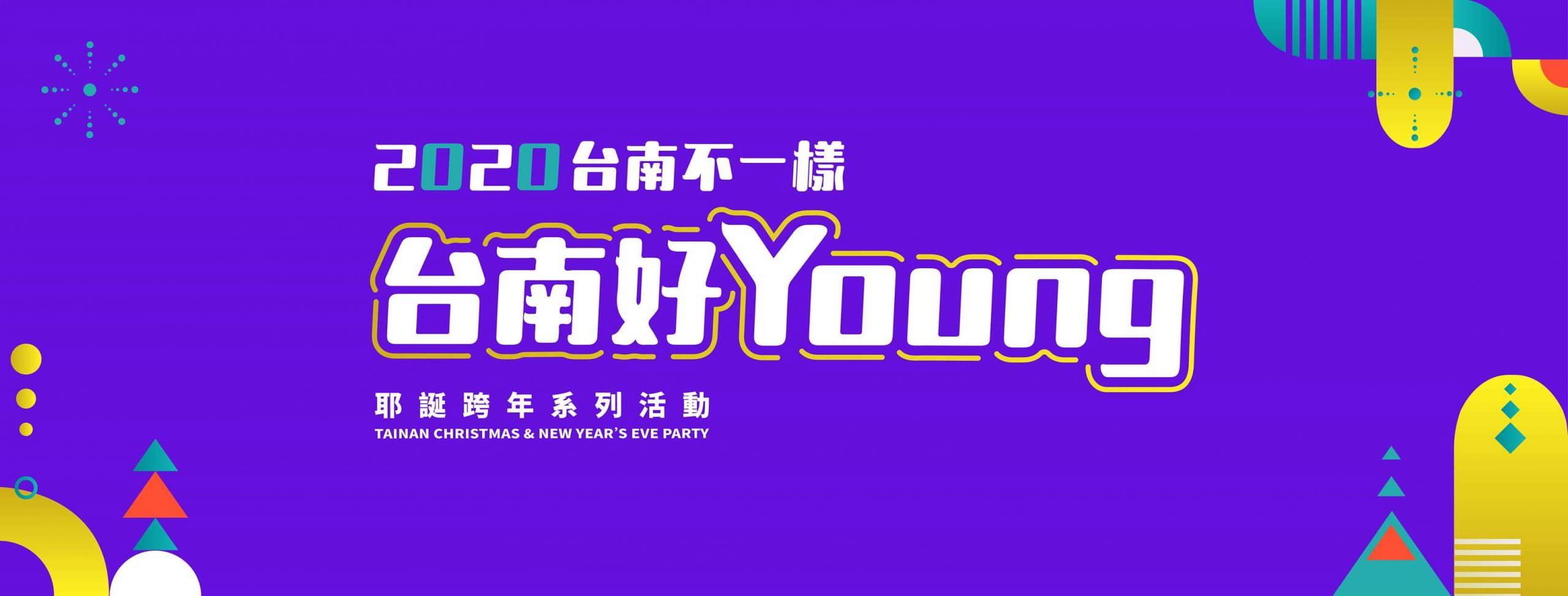 2020台南跨年晚會、卡司陣容、交通資訊