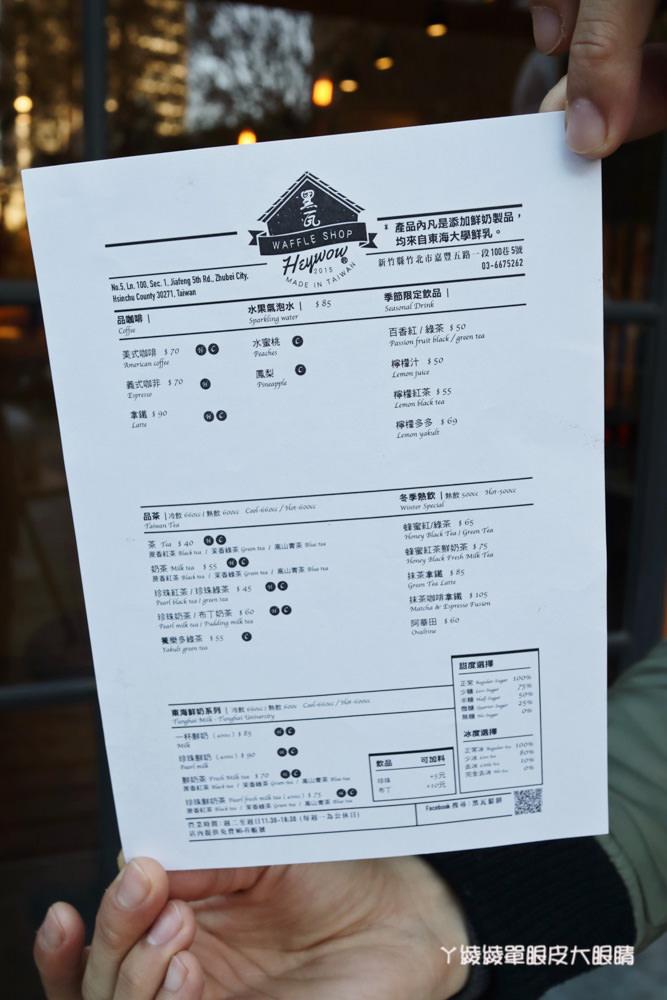 新竹竹北下午茶外送推薦黑瓦鬆餅!製作過程不加一滴水!隱藏版髒髒餅、抹茶控必吃又律森山