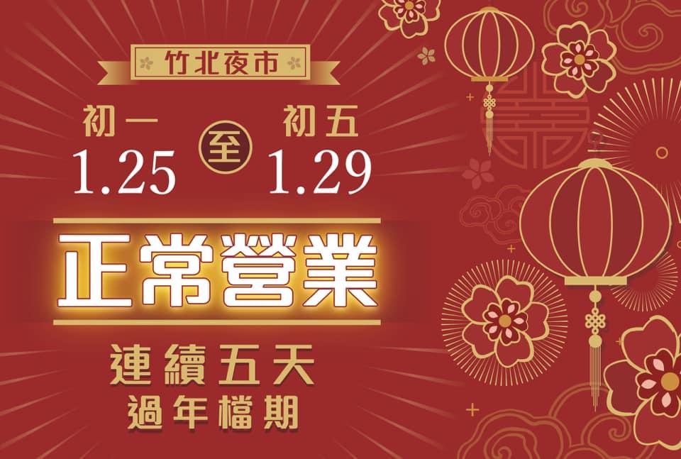 2020新竹夜市過年營業時間!新竹夜市時間表,春節過年夜市有開嗎?