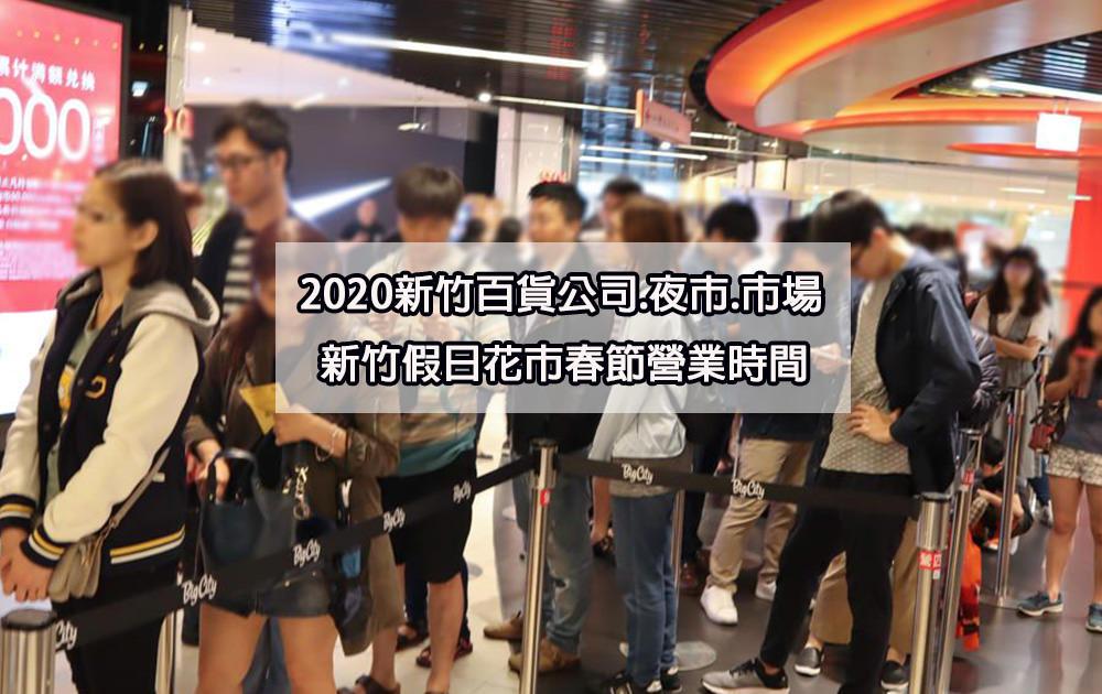 2020年新竹百貨公司、新竹假日花市、新竹夜市、新竹市場春節過年營業時間懶人包!