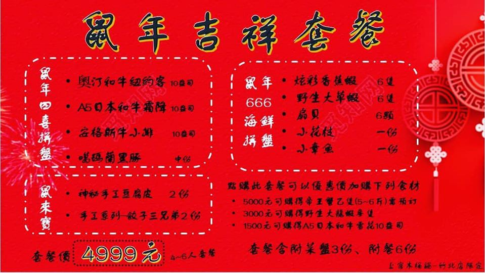 2020新竹竹北除夕圍爐年菜外帶尾牙推薦!過年除夕年菜訂購餐廳整理
