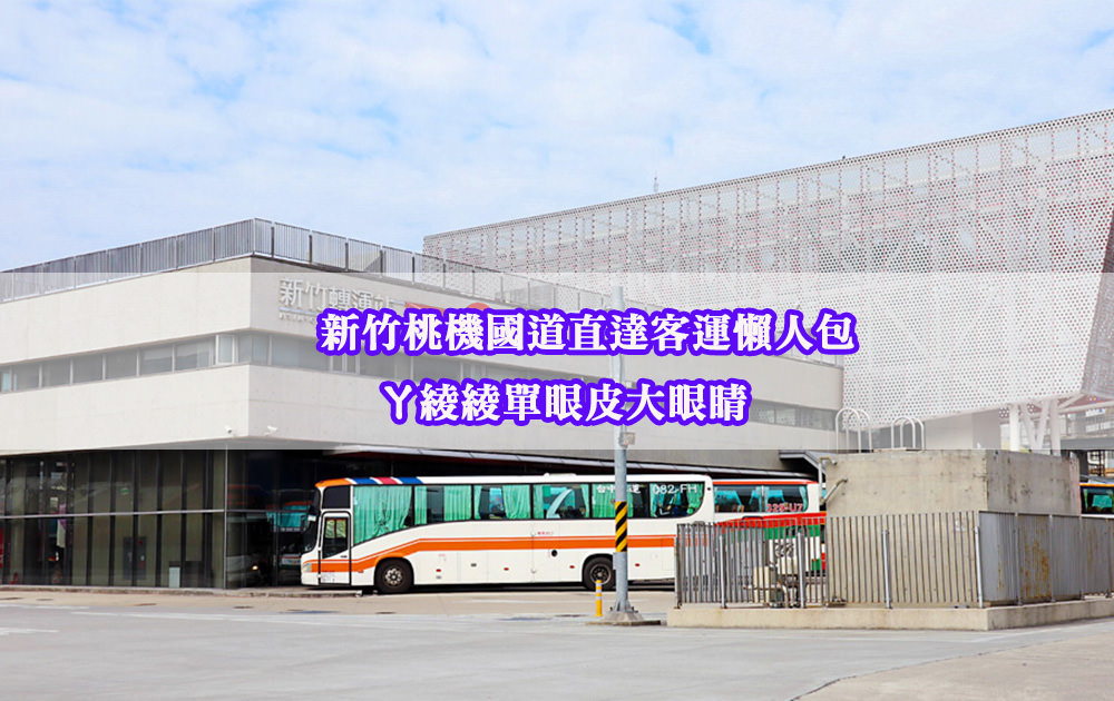 新竹到桃園機場有國道直達客運啦!日豪客運1250線發車時刻表、班次票價、路線圖整理