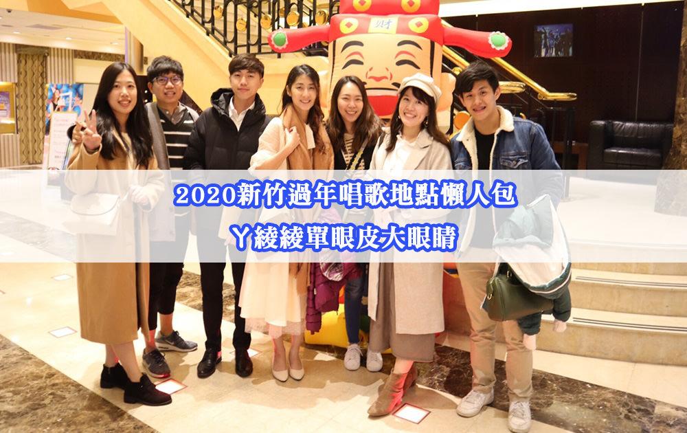 2020新竹過年唱歌地點懶人包!新竹KTV包廂消費、訂位電話、地址、優惠活動