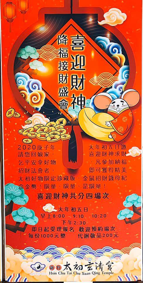 2020新竹過年各寺廟廟宇活動|春節農曆新年拜拜祈福拿開運紅包、求錢母發財金、奉頭香、點光明燈