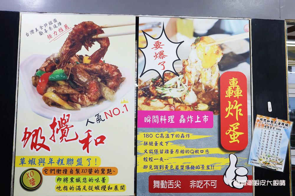 新竹南寮海鮮餐廳推薦!蝦攪和台式海鮮鋪南寮店,南寮漁港美食快炒合菜!必吃招牌菜蝦攪和