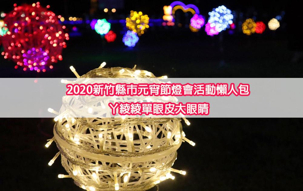新竹縣市元宵節燈會活動一覽!燈節時間地點、小提燈發放、歌手演唱表演、市集活動資訊