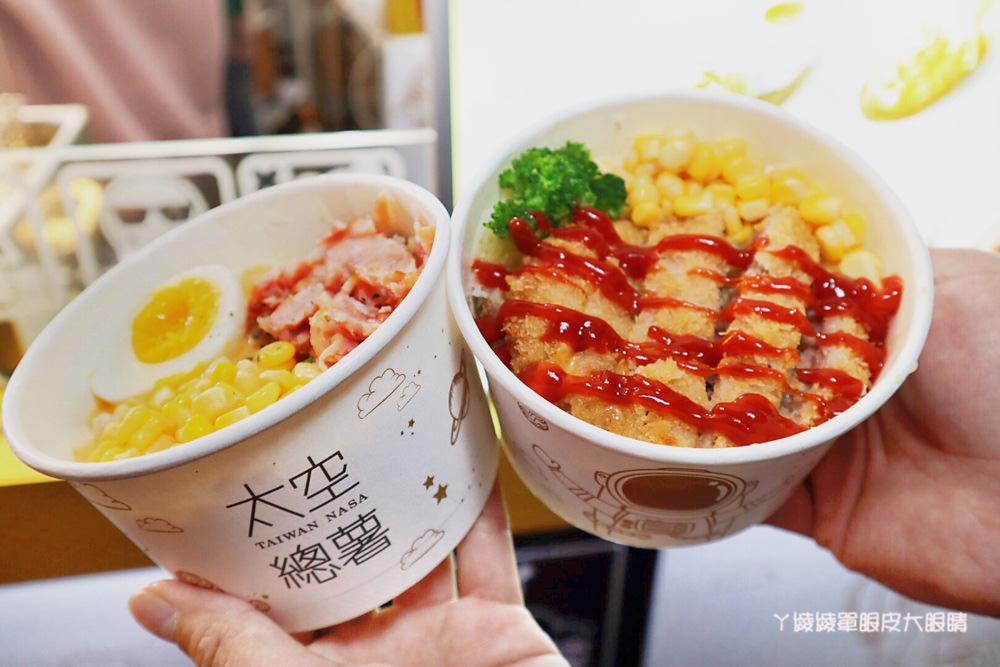 新竹城隍廟美食推薦太空總薯,連四天買一送一吃起來!平均最便宜只要28元就能吃到
