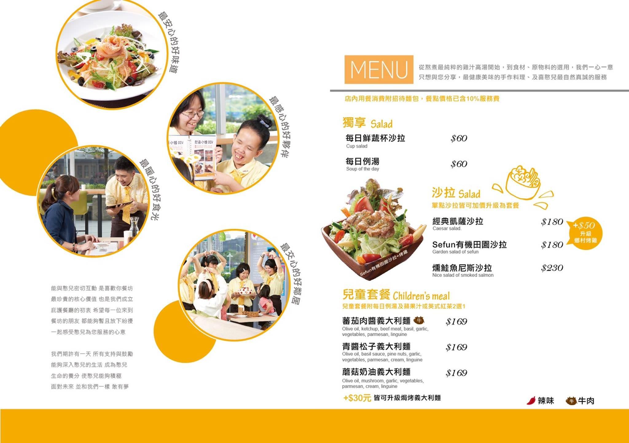 充滿溫暖笑容的新竹喜憨兒餐廳!用行動一起來支持心智障礙者,竹北喜歡你餐坊