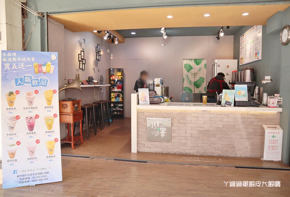 竹北飲料外送推薦川澤創意飲品!來店或外送享飲料買五送一,新竹隱藏下午茶美食微食雞蛋糕附近