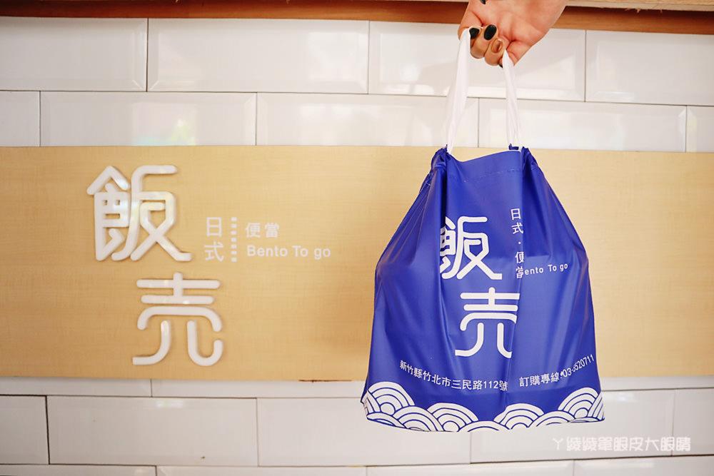竹北便當外送推薦飯売日式便當!新竹會議便當、客製化餐盒外送,預約訂購享折扣優惠
