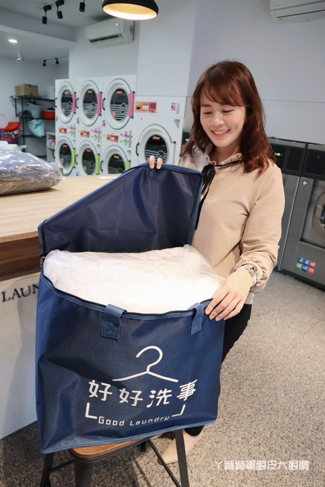 新竹洗衣店推薦好好洗事!不用出門就有專人收送衣物,單人單機不混洗!新竹專業送洗