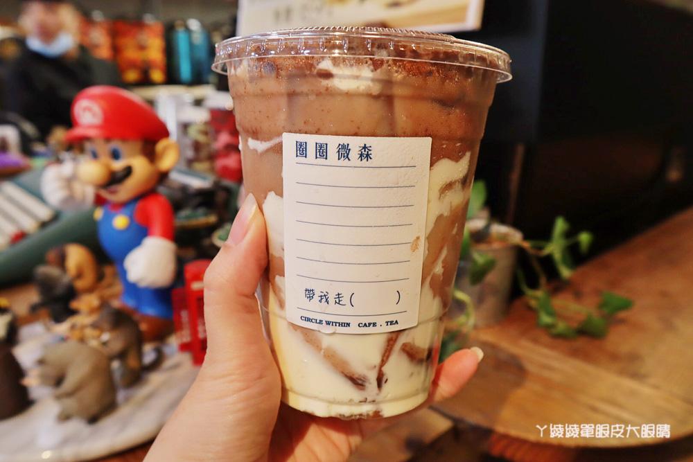 新竹飲料外送推薦圈圈微森!滿滿半杯都是料!還有超吸睛新款飲料提拉米蘇蛋糕奶茶