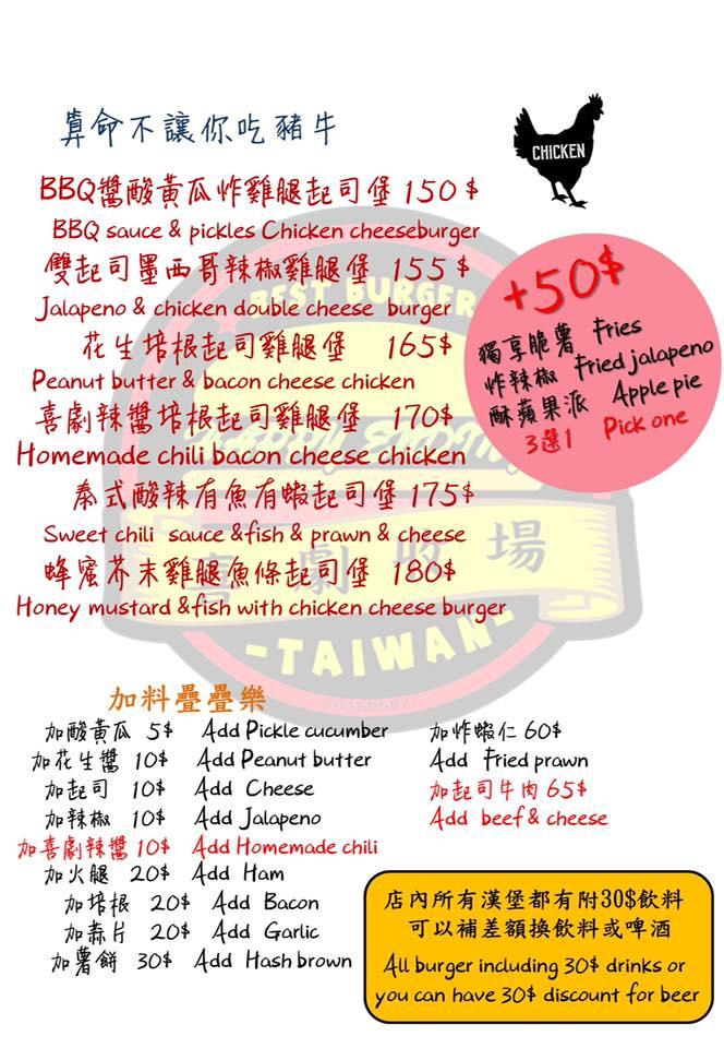 新竹最幽默逗趣的美式漢堡店!新竹巨城附近美食推薦喜劇收場Happy Ending