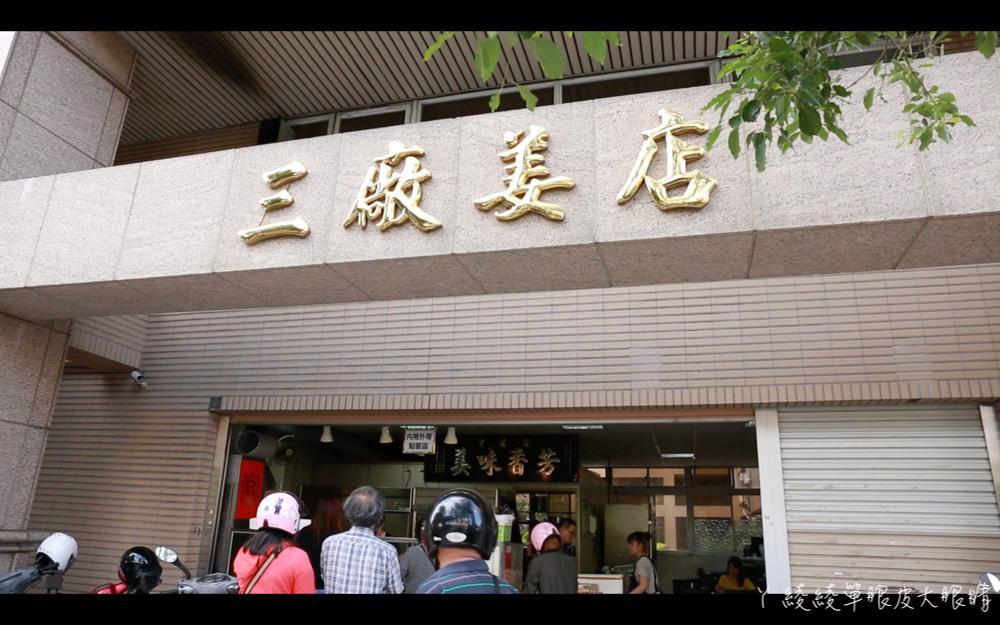新竹早餐吃什麼?跟著新竹在地人吃美食,新竹老字號排隊美食三廠姜店!賣好吃涼麵跟牛肉捲餅