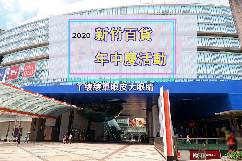 2020年百貨公司年中慶!新竹各大百貨公司時間表、線上DM、檔期最新活動