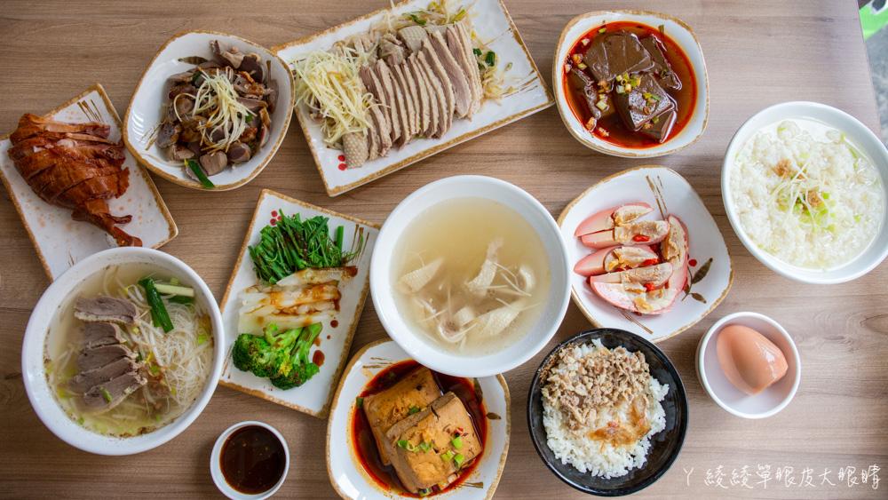 新竹鵝肉推薦饗鵝鵝肉料理!上桌直接秒殺,老饕必點鮮嫩多汁的鵝肉切盤!吃過粉紅夢幻鵝蛋嗎
