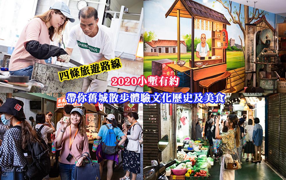 新竹一日遊推薦2020小塹有約|四條路線帶你認識新竹歷史文化及美食小吃,竹塹舊城散步體驗