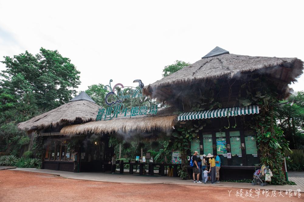 新竹親子旅遊景點!北埔綠世界生態農場園區導覽及門票收費,大草皮上跟可愛羊駝近距離互動