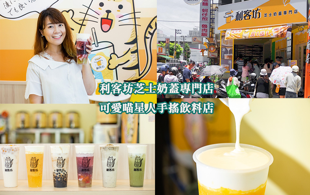 從日本紅回台灣的人氣芝士奶蓋在新竹,利客坊芝士奶蓋專門店!可愛喵星人打造的手搖飲料店