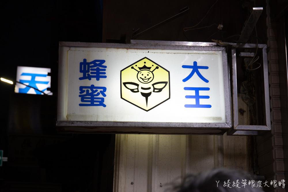 新竹在地古早味飲料店推薦蜂蜜大王!一賣就賣了半個世紀,新竹城隍廟附近必喝飲品