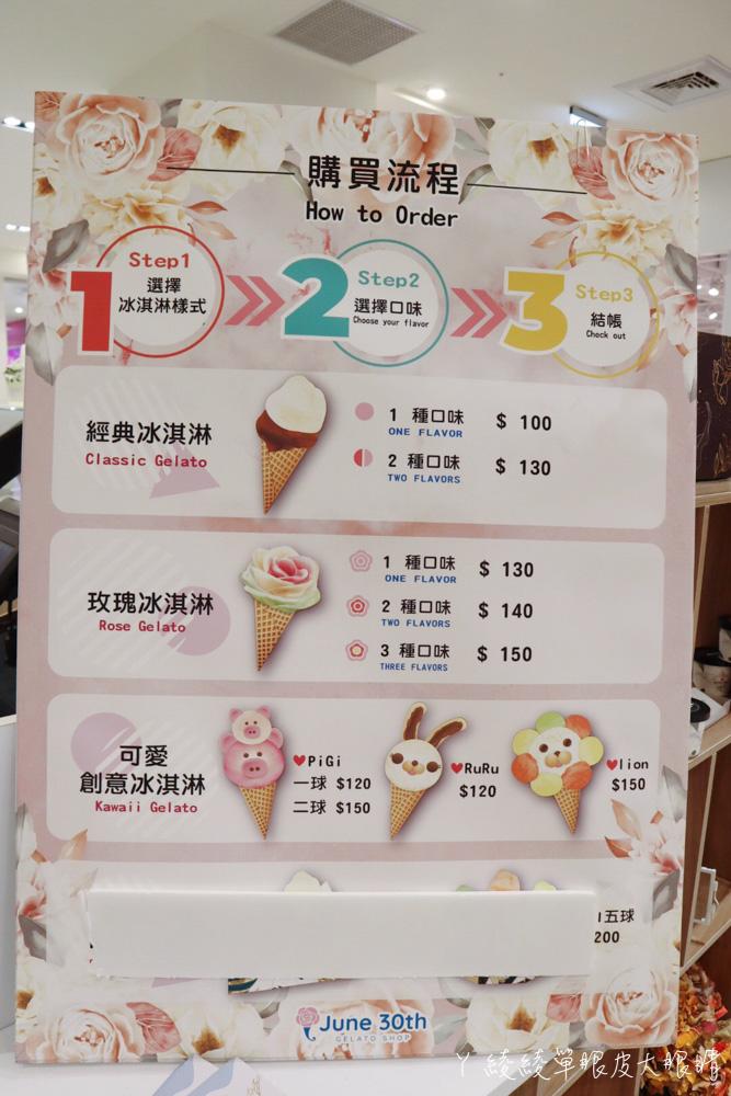 台南超人氣義式手工冰淇淋六月三十快閃新竹巨城!玫瑰冰淇淋超浪漫,可愛動物造型冰淇淋限量開賣