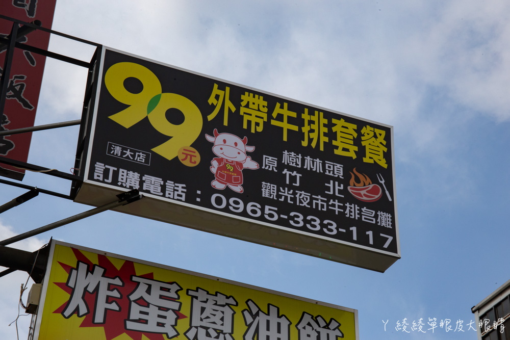 新竹平價牛排推薦99元外帶牛排套餐!新竹清大夜市美食,比拳頭還大的蚵蛋包!會爆蛋液的炸蛋蔥油餅