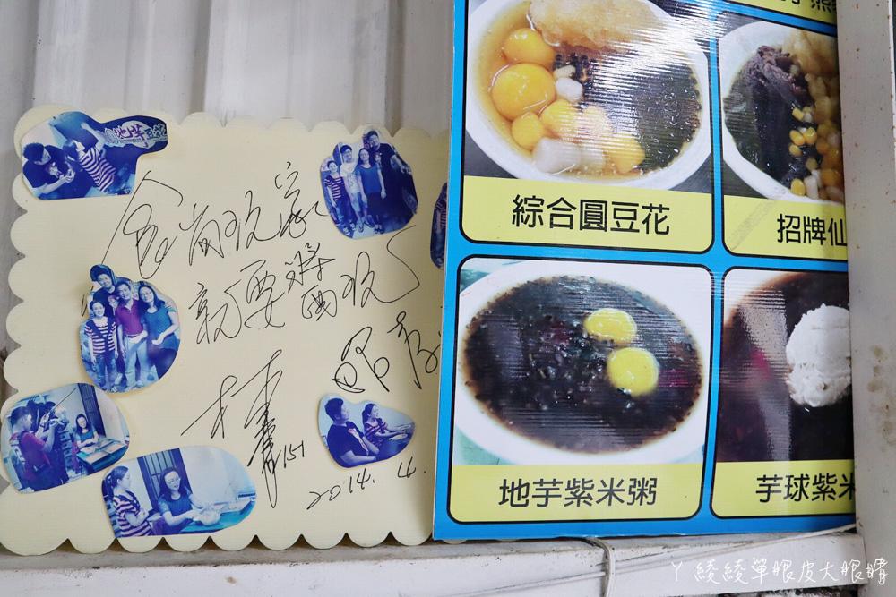 連新竹在地人都不一定知道的隱藏美食甜品,每日限量製作超大顆手工芋圓!新竹香山地芋豆花
