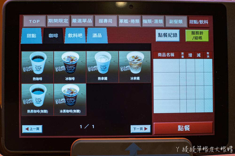 新竹第二間!壽司郎新竹慈雲店試營運,日本人氣迴轉壽司品牌,好吃的不只壽司