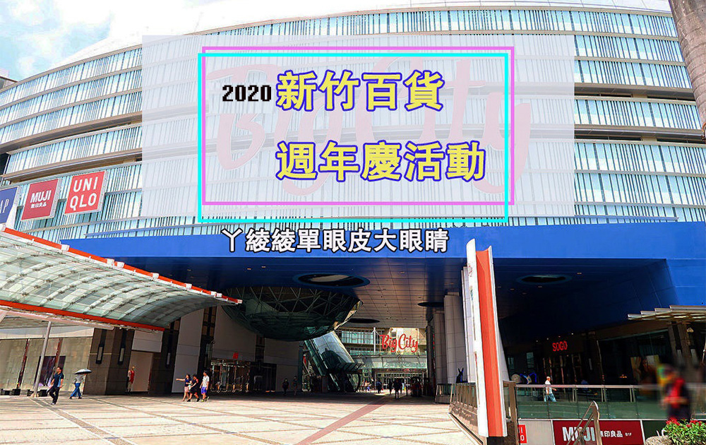 2020新竹百貨公司週年慶檔期時間、最新優惠活動及DM懶人包