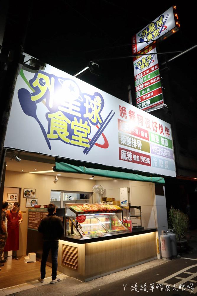 苗栗宵夜推薦外星球食堂!味道特別奇怪、CP值低但客人爆多的苗栗滷味!吃滷味還可以先試喝湯頭