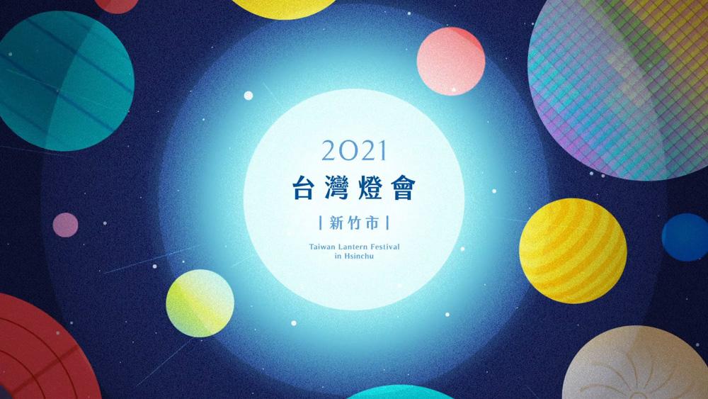 2021台灣燈會在新竹!2021台灣燈會確定停辦,新竹元宵節燈會時間、主燈燈區介紹及交通管制