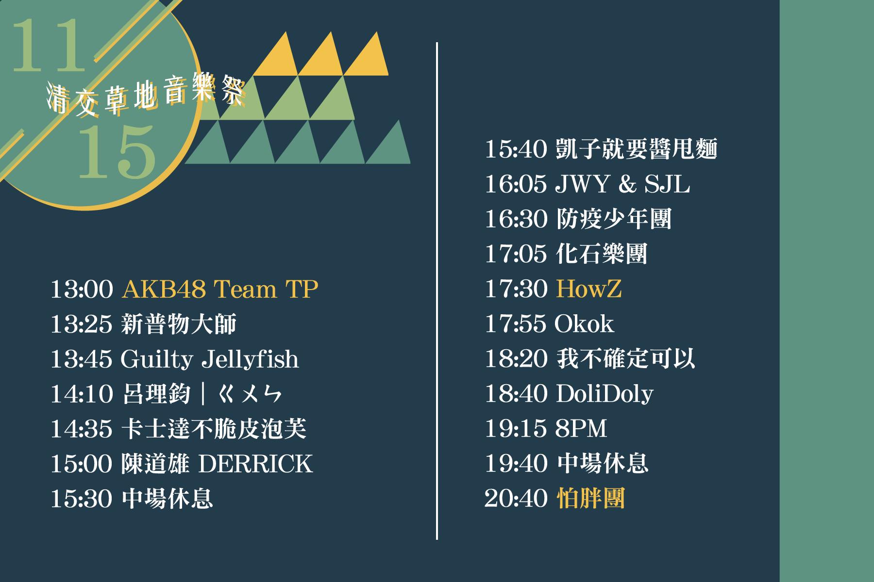 2020清交草地音樂祭明天登場!麋先生、呂學翰、HowZ等歌手樂團,美食市集摸彩活動連續嗨兩天