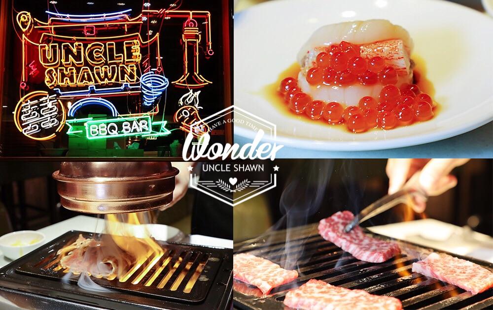 新竹燒烤推薦UNCLE SHAWN燒肉餐酒館!台北東區人氣燒肉店插旗新竹,高質感好吃燒肉加上浪漫約會氛圍!還有巨星級化妝室