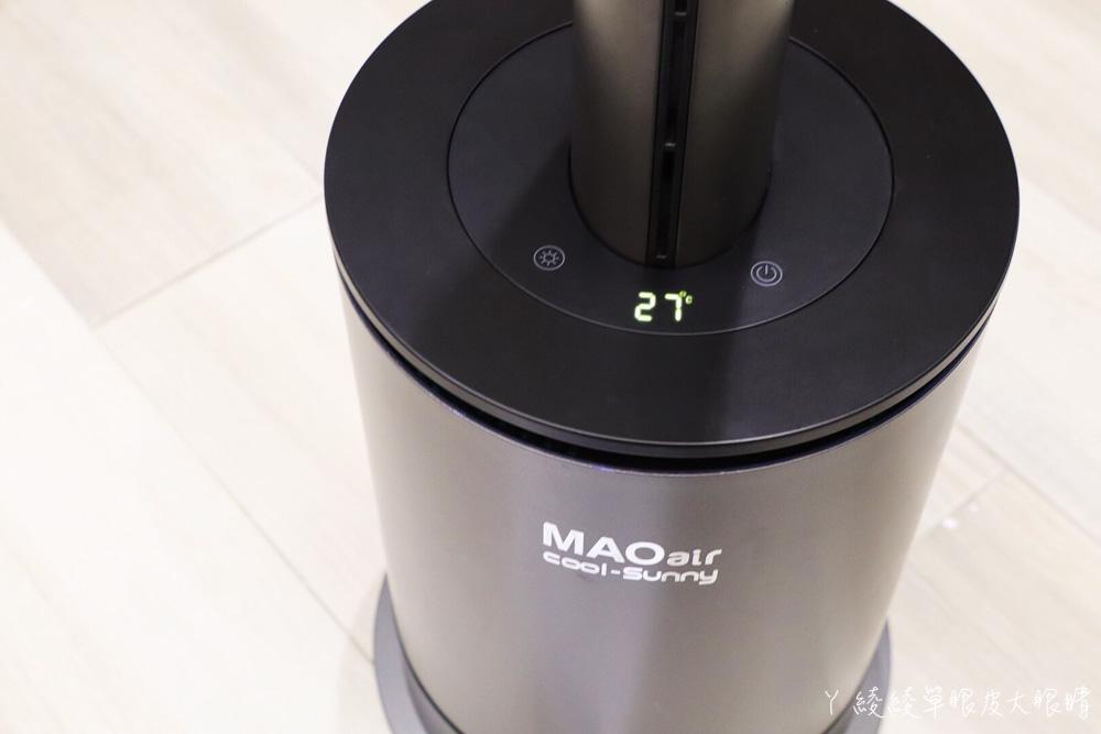 日系小家電開箱分享|電風扇推薦Bmxmao MAO air cool-Sunny 3in1清淨冷暖循環無扇葉風扇,兼具清淨空氣及暖風功能