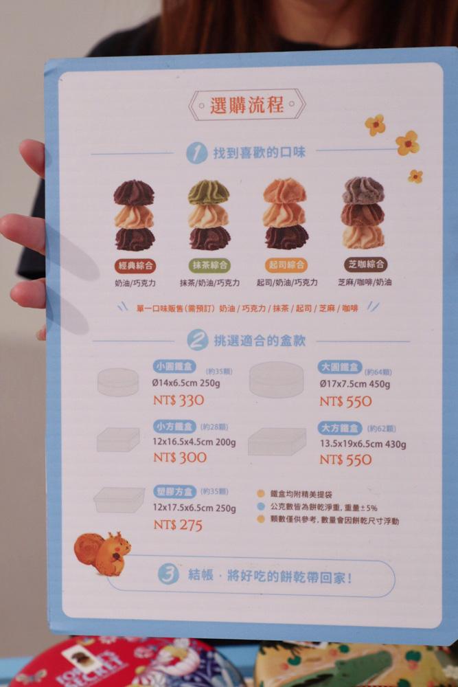 新竹巨城週年慶開跑!愛威鐵盒曲奇餅乾強勢回歸,超人氣涮嘴曲奇餅乾推出聖誕節限定盒款